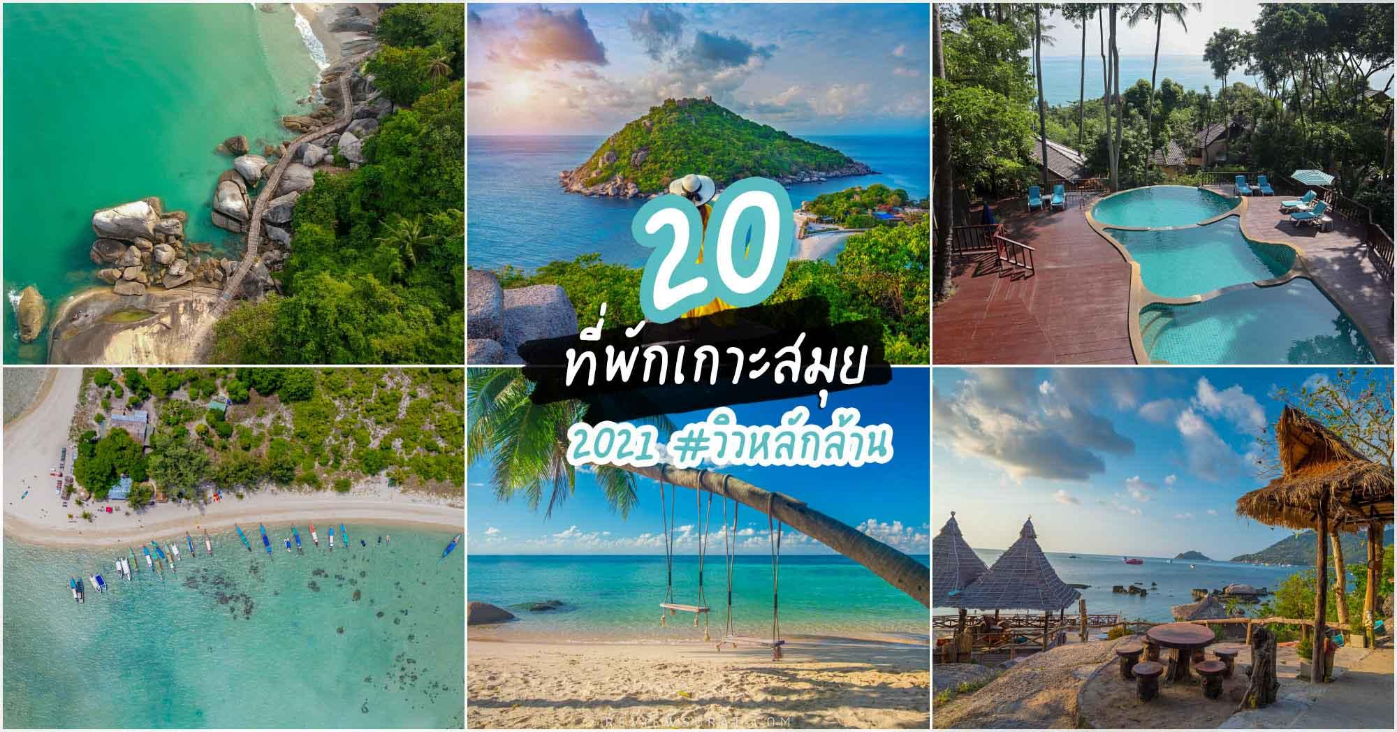 20 ที่พักเกาะสมุย 2021 บอกเลยว่าดีย์ต่อใจ วิวหลักล้าน ติดริมทะเล สระว่ายน้ำสวย เต็มสิบไม่หักต้องห้ามพลาด