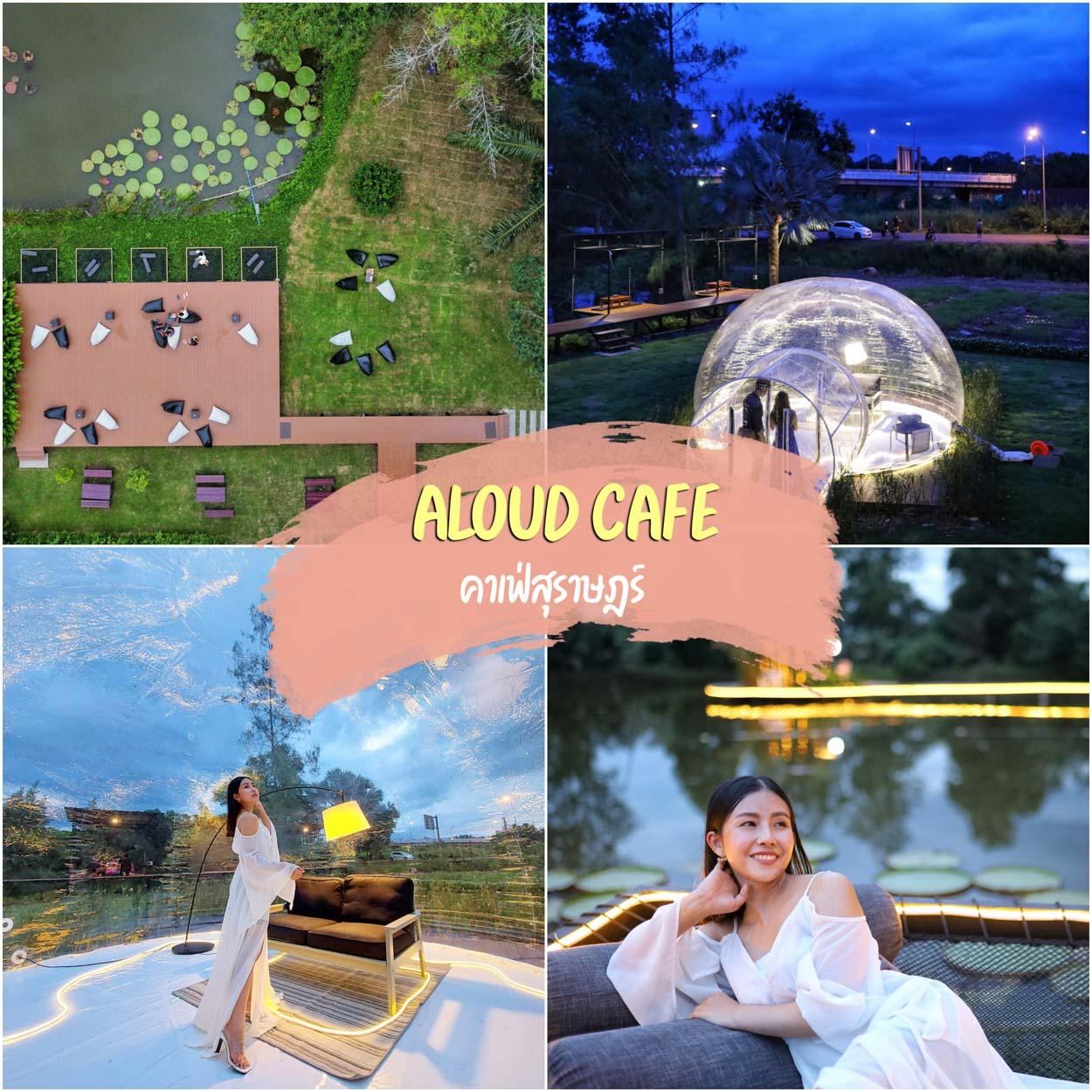 ALOUD CAFE สุราษฏร์ธานี คาเฟ่เปิดใหม่ บรรยากาศในสวน ท่ามกลางธรรมชาติ