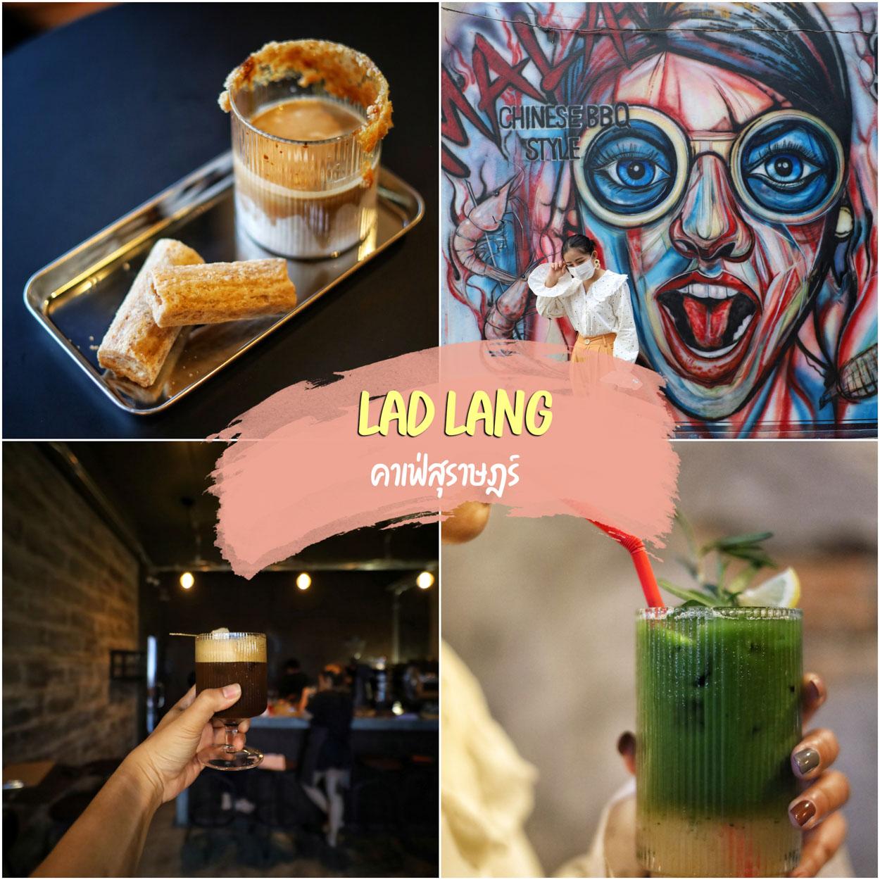 Cafe คาเฟ่สุราษฎร์  LAD LANG - Home Brewing [ ห ล า ด ล่ า ง ] สุราษฏร์ธานี