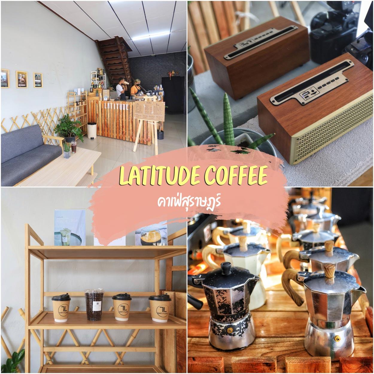 Latitude coffee  คาเฟ่สุราษฎร์ Coffee สโลบาร์ สุดปัง มีกาแฟให้เลือกทานหลายแบบ