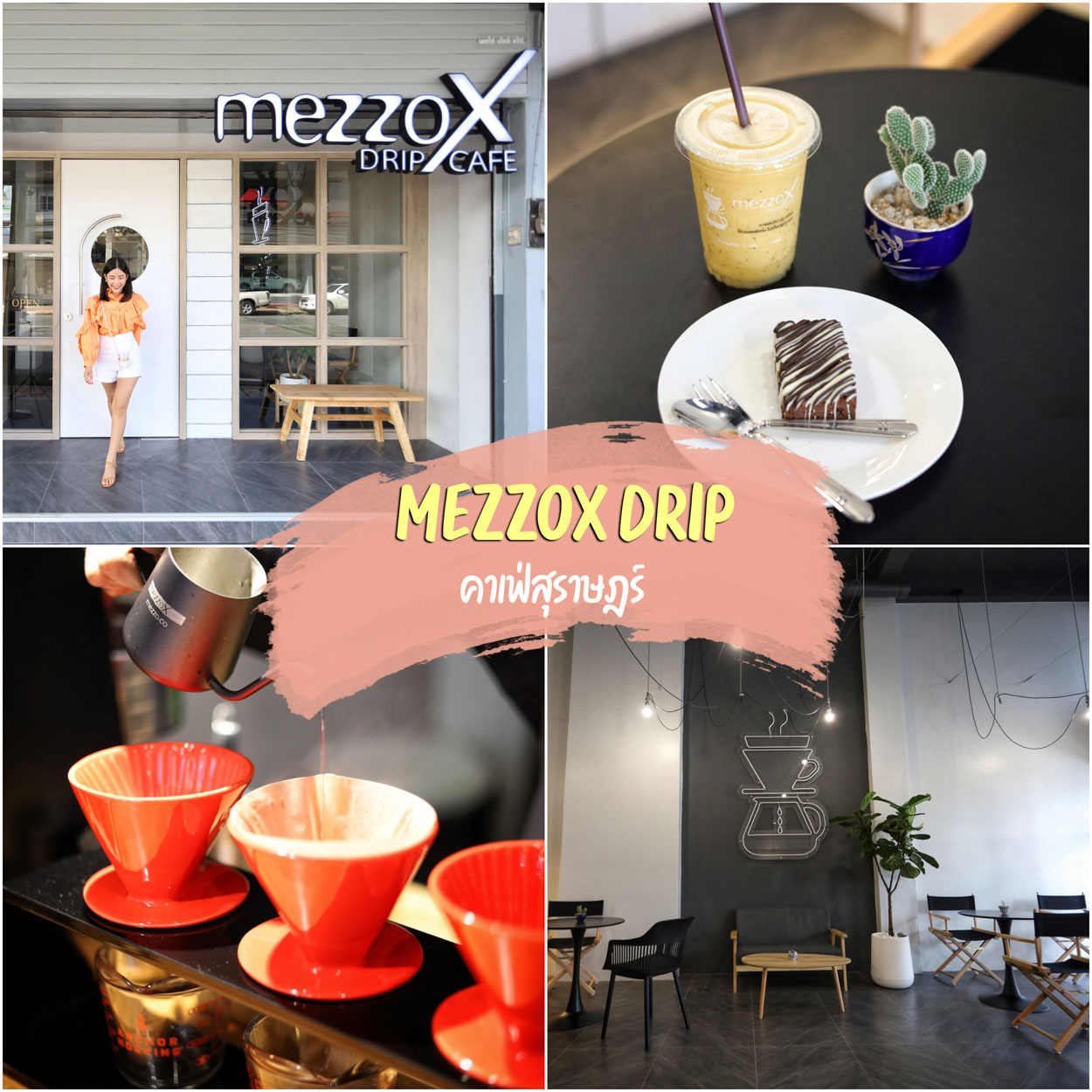 MezzoX Drip Cafe Suratthani คาเฟ่ใจกลางเมืองสุราษฎร์ธานี ถนนตลาดใหม่