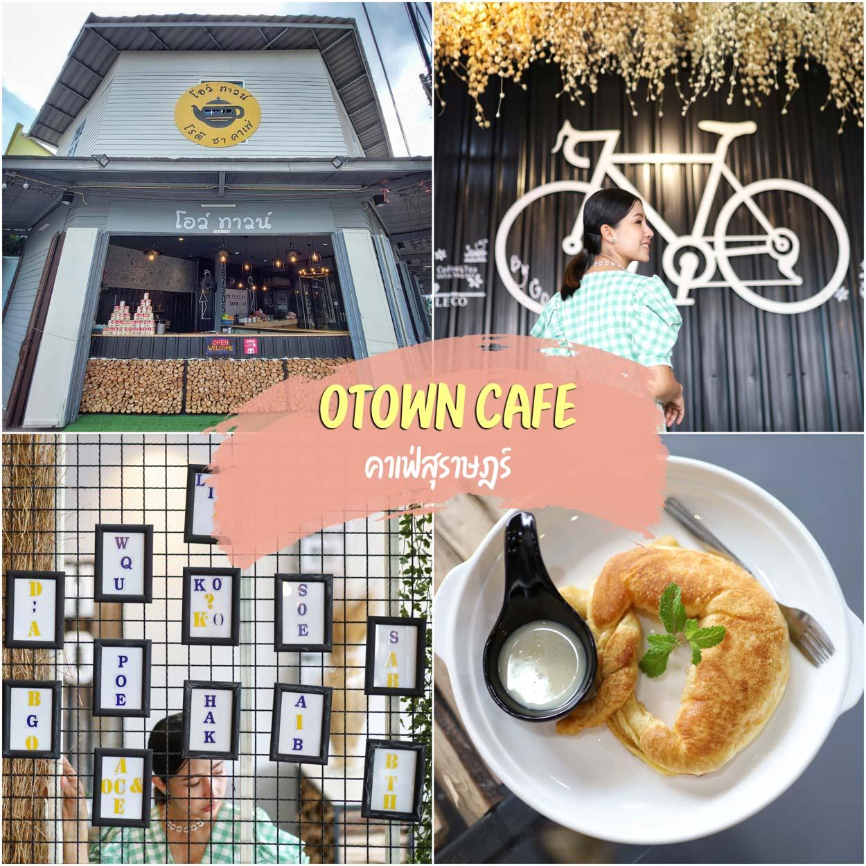 คาเฟ่สุราษฎร์ธานี Otown Cafe โอว์ทาวน์  คาเฟ่  บรรยากาศเมืองเก่าสวยๆฟินๆ