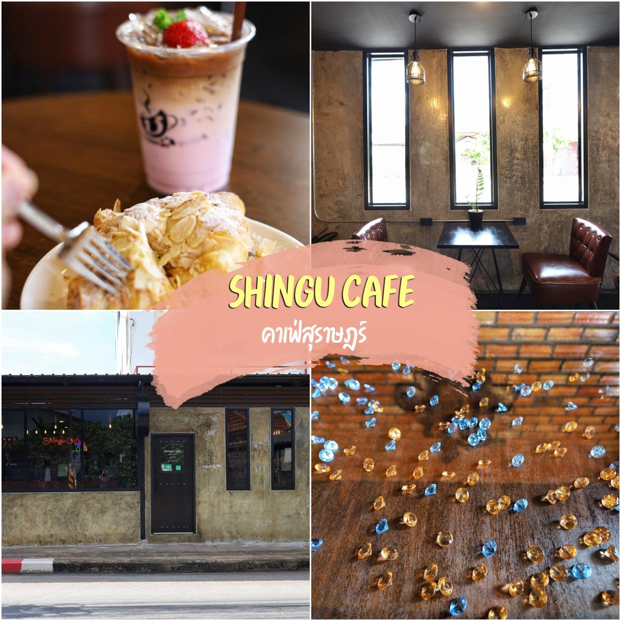 Shingucafe  ชินกู คาเฟ่  Cafe เปิดใหม่สุราษฎร์ธานี คาเฟ่ที่ไม่ได้มีแค่กาแฟ แต่ยังมีอัญมณีให้ชมอีกด้วย