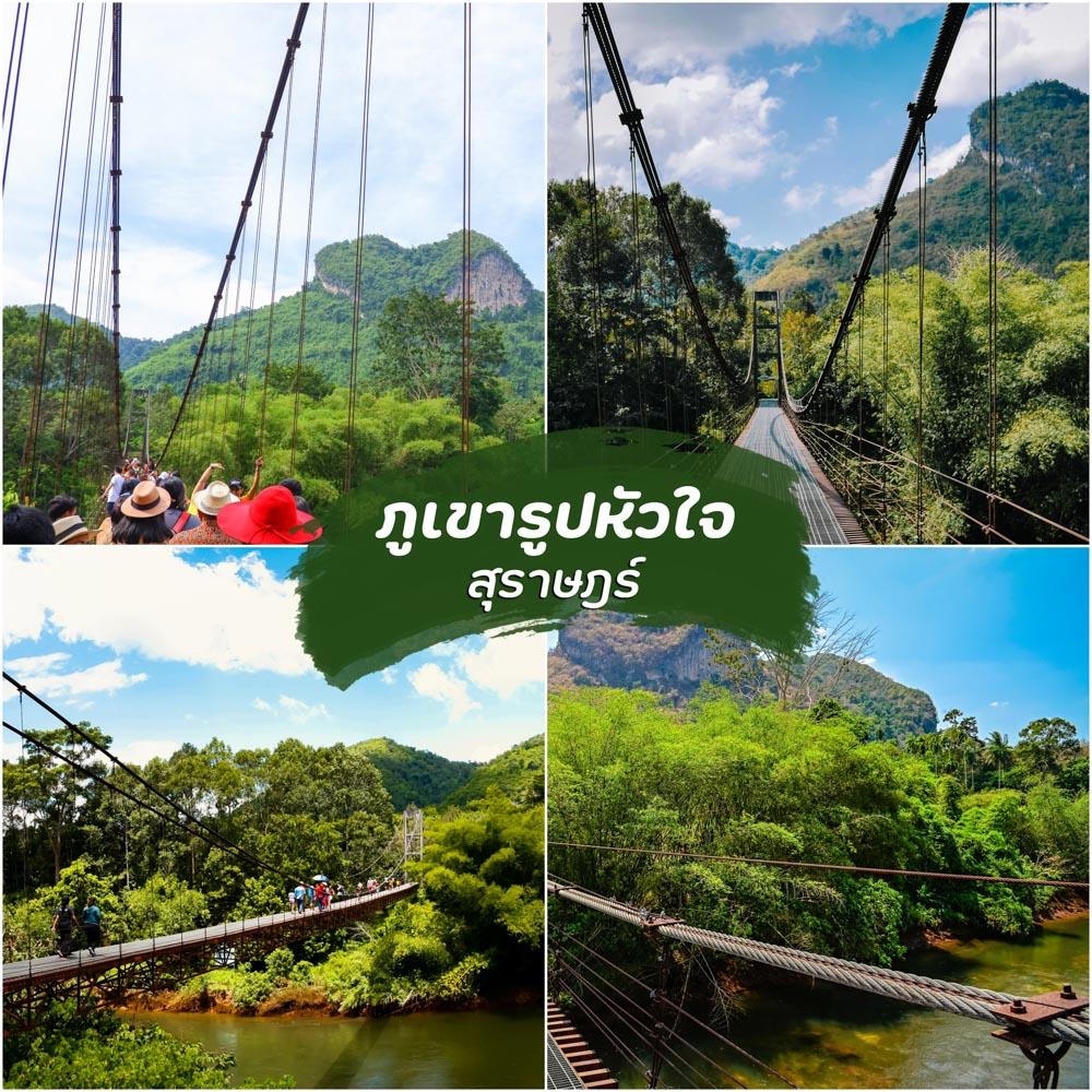จุดเช็คอินเด็ดๆ สะพานภูเขารูปหัวใจ สุราษฎร์ วิวธรรมชาติพร้อมกับถ่ายรูปภูเขารูปหัวใจพลาดไม่ได้แล้ว