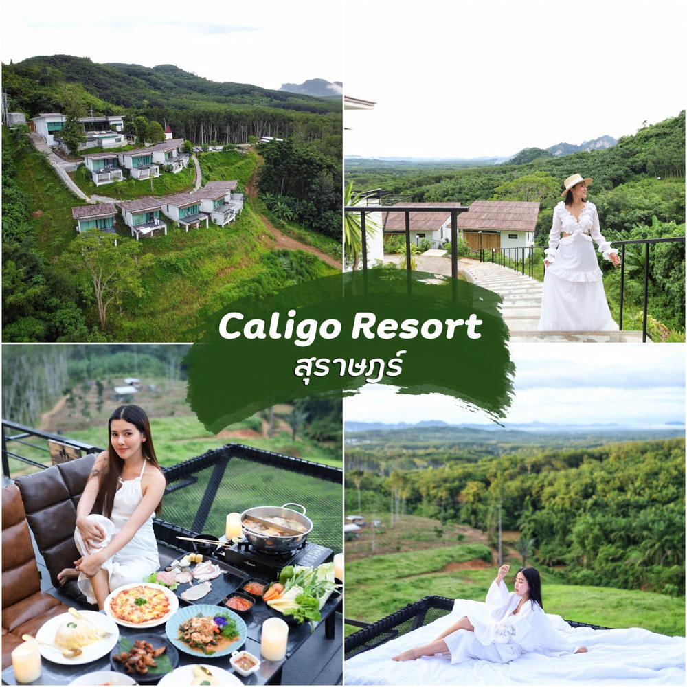 Caligo Resort  ที่พักใกล้ท่าเรือเขื่อนเชี่ยวหลาน  สัมผัสบรรยากาศทะเลหมอกทางใต้  นอนแช่อ่าง ชมทะเลหมอก สุดฟิน  สระว่ายน้ำหินอ่อน วิว 180 องศา